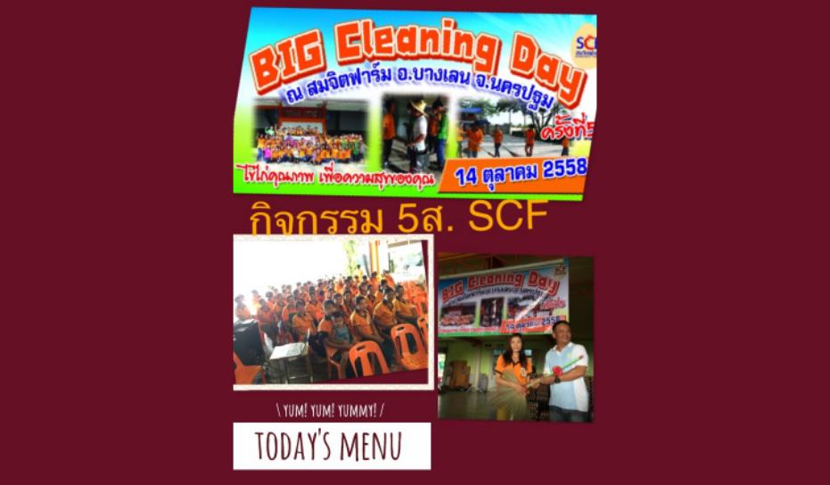 กิจกรรม Big Cleaning Day ครั้งที่ 5 (14 ตุลาคม 2558)